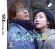 Logo Emulateurs Fuyu No Sonata Ds